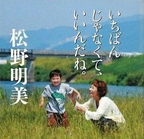松野明美は喋りすぎるだけで頭が悪い?マシンガントークのルーツを探る!