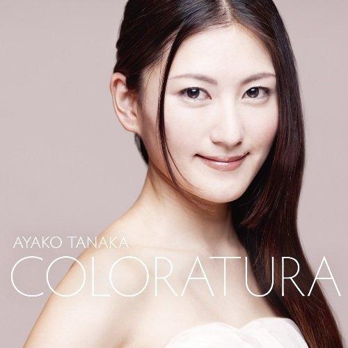 田中彩子のコロラトゥーラは下手なのか?オペラの評判を調査!