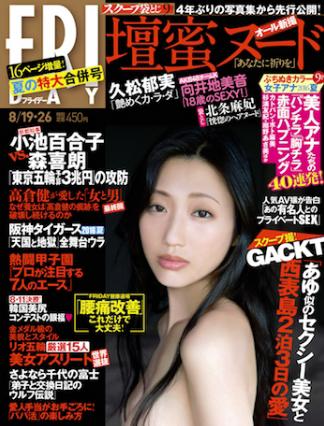 ガクト(GACKT)西表島で浜崎あゆみ似の彼女とホテルへ宿泊?