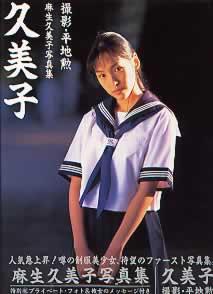 asou_kumiko