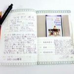 ワナドゥ手帳とは何か?初心者用に種類や使い方を解説!