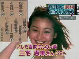 いしだ壱成さんの一人目の妻は元タレントの三宅えみ(現在は引退)