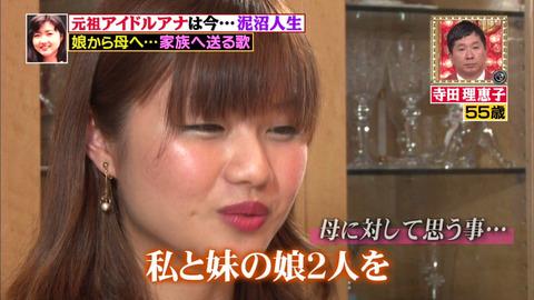 寺田理恵子の娘は美人だった!現...