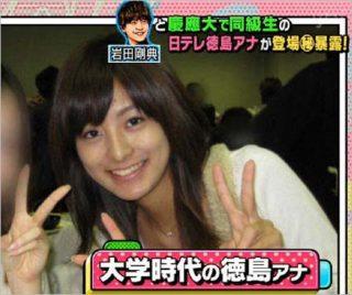 大学時代の徳山アナの画像