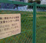 南青山の児童相談所建設予定地の看板
