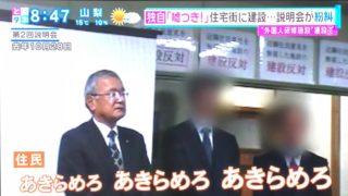 大坂における外国人研修施設建設に対する地元住民の反対の声