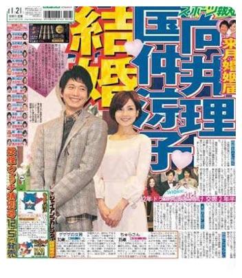 向井理と国仲涼子の結婚画像