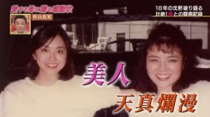 熊谷真美と松田美由紀