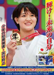 新井千鶴のポスター