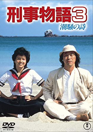 沢口靖子主演の啓示物語3